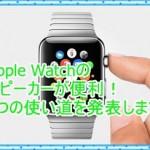Apple Watchのスピーカーが便利!3つの使い道を紹介します