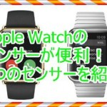 Apple Watchのセンサーが凄い!2つのセンサーを紹介します