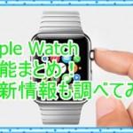 Apple Watchの性能が気になる!最新情報も発表します