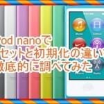 iPod nanoの初期化とリセットの違いを詳しく解説します