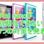iPod nanoが初期化できない!3つの対処法を紹介します