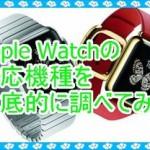Apple Watchの対応機種を知りたい!徹底的に調べてみた