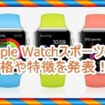Apple Watchスポーツの価格を知りたい!他との違いも紹介します