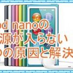 iPod nanoの電源が入らない3つの原因を発表します!