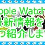 Apple Watchの最新情報を3つ紹介します