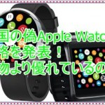 Apple Watchに中国の偽物が登場!スペックを調べてみた