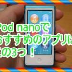 iPod nanoでおすすめのアプリはこの3つ!楽しみたいなら必見