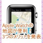 Apple Watchの地図が便利!3つのメリットを発表します