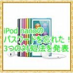 iPod nanoのパスワードを忘れた!3つの対処法を発表