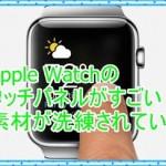 Apple Watchのタッチパネルがすごい!素材にもこだわっている