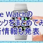 Apple Watchの仕様が凄い!スペックをまとめてみた
