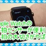 Apple Watchで心拍数を計りたい!心拍計の大切さも紹介します