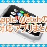 Apple Watchの対応アプリを知りたい!実際にまとめてみた