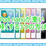 iPod nanoの動作が重い!改善する為の3つのコツ