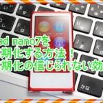第7世代iPod nanoを初期化したい!方法を紹介します