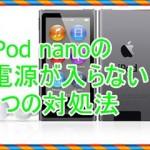 iPod nanoが電源入らない!3つの対処法を紹介します