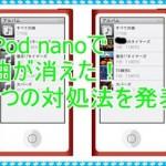 iPod nanoの音楽、曲が消えた!3つの対処法を発表します