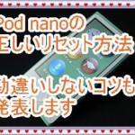 iPod nanoをリセットしたい!できない時に正しい方法が役立つ