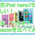 第7世代中古iPod nanoの価格を楽天で調べてみた!他とも比較