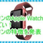 チタンのApple Watch2がすごい!チタンの特徴を調べてみた