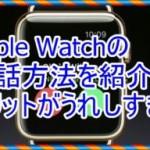 Apple Watchで通話したい!通話方法を紹介します