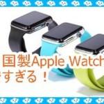 中国製のApple Watchが登場!想定外の安さに驚き