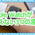 Apple Watchが使えない3つの理由を調べてみた