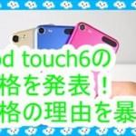 iPod touch6の価格を紹介!この価格の理由を徹底解説