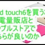 iPod touch6はアップルストアで買うのが良いのか調べてみた