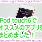 iPod touch6でオススメのアプリまとめ!