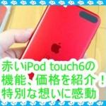 iPod touch6の赤が欲しい!価格、機能を紹介します