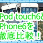 iPod touch6とiPhone6の違いを知りたい!徹底的に調べてみた