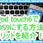 iPod touch6をiOS9にアップデートしたい!方法とメリットを紹介