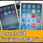 iPod touch6はiPod touch5とどう違うのか調べてみた!