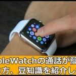 Apple Watchはどうやって通話するの?通話機能をまとめてみた