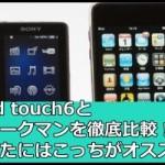 iPod touch6とウォークマンを徹底比較!オススメはこっち