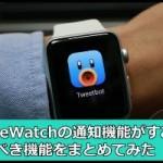 Apple Watchの通知がすごい!通知機能をまとめてみた