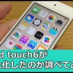 iPod touch6の大きさを調べてみた!巨大化の話は本当なのか
