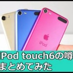 iPod touch6の噂は本当なのか調べてみた!