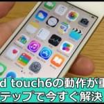 iPod touch6の動作が重い!この3つをやれば大丈夫