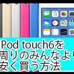 iPod touch6が欲しい!オークションが予想以上に安かった