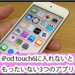 iPod touch6に入れないともったいない3つのおすすめアプリ