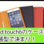 iPod touch6のケースは手帳型で決まり!オススメする理由とは