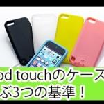 iPod touch6のケースを選ぶ3つの基準!おすすめのケースはコレ