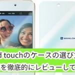 iPod touch6のケースの正しい選び方!素材をレビューしてみた