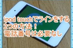 iPod touchでLINEをする2つの方法!アプリは電話番号無しでもOK