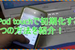iPod touchで初期化のやり方!パソコンなしでもできるか検証