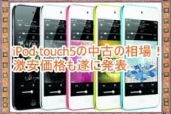 中古iPod touch5の相場を知りたい!激安価格を紹介します