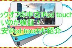 iPod touch5の中古はブックオフが良いのか!激安価格を探してみた